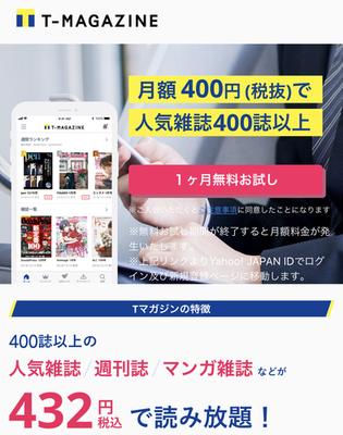 Tマガジン i2iなら840円のお小遣い♪運が良ければポイント2倍に!