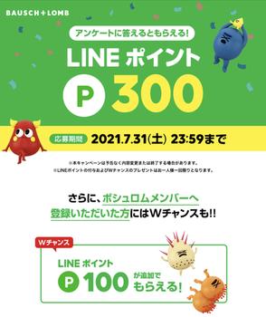 カンタン!アンケート回答と登録でLINEポイントP400!