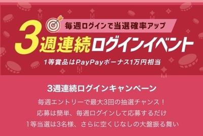 【2週目】【PayPay当たる】毎週応募で最大1万円!(7/28〜8/17)