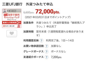 【復活】三菱UFJ銀行外貨つみたて申込、復活してます!!!7000円超え!詳しいやり方載せてます。