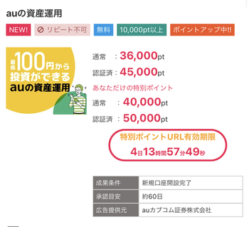 【特別URL】アメフリ、口座開設のみで5000円!