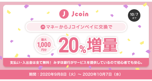 【今月も】ドットマネー→J Coin Pay 交換で20%還元最大1000円分!銀行に戻せます。