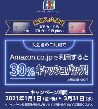 JCBカードW新規、Amazon30%キャッシュバック!ポイントインカムやライフメディアからお得に発行!