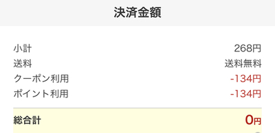 【終了】キャミソール134円!