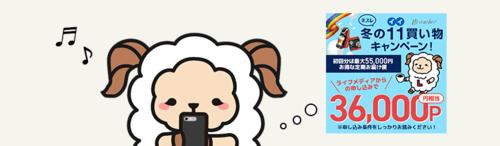 ライフメディア  「ネスレ冬のいい買い物キャンペーン」インスタ記事投稿でもれなく100円!