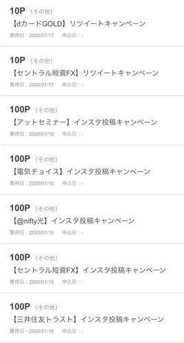 ライフメディア 「セントラル短資FX」リツイート、10円だけどやりましょう!