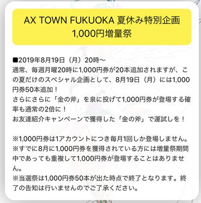 1000円当たるかもしれないAX TOWN、当選確率増量