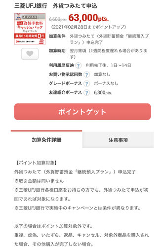 三菱UFJ銀行外貨つみたて、ECナビ6300円に、、!