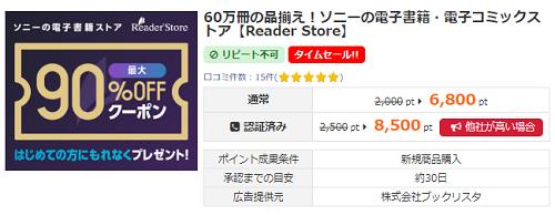 アメフリ Reader Store電子書籍購入で最大819円のお小遣い♡
