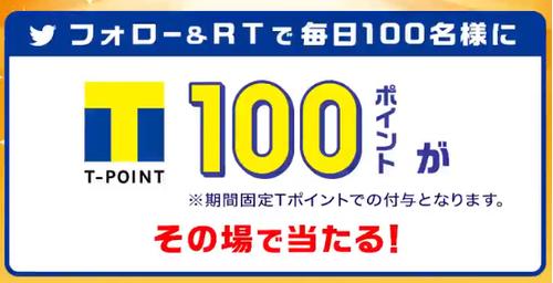 【当選!】本日当たった懸賞2件 Tポイント100ポイント・プレミアルモルツ