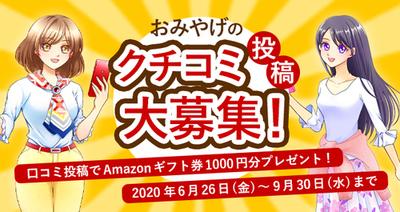 【Amazonギフト券1000円】おみやげ口コミ投稿で!3投稿までOK!