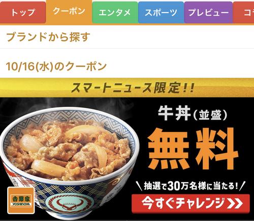【大量当選懸賞30万名】スマートニュース、吉野家牛丼無料クーポン