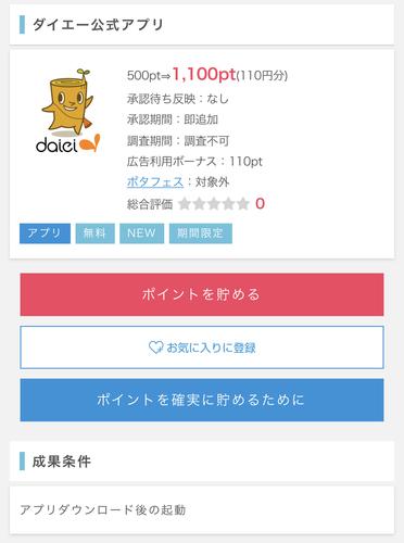 二度見した!ポイントインカム、アプリ起動とダウンロードのみで110円!