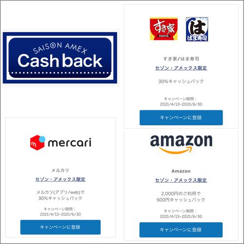 【先着エントリー】セゾンアメックスキャッシュバック!すき家はま寿司、メルカリ30%、Amazon500円。QUICPayは対象外