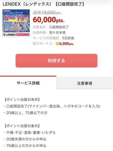 【明日まで】今度はECナビが6000円;;