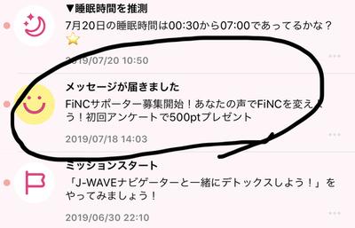 FiNC 500ptもらえるアンケートと200ptもらえるミッション