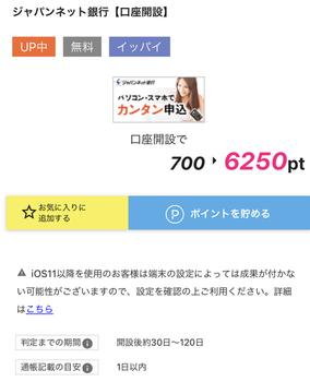 昨日の今日で!ハピタス、ジャパンネット銀行6250円!