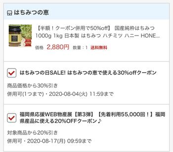 【楽天】福岡クーポン20オフでた!Wクーポンで半額になる人気のはちみつ!