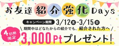 【4日間限定】ゲットマネー 新規会員登録300円!Amazonギフト券500円もまだ間に合う!