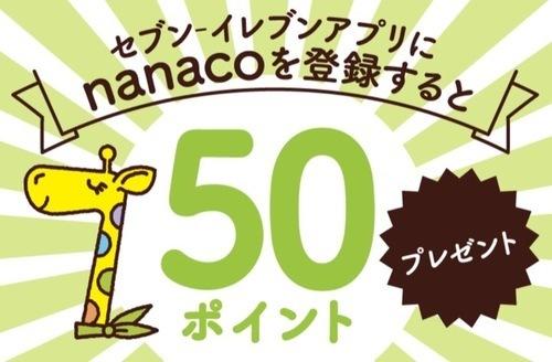 セブンイレブンアプリにnanaco登録で50ポイント!