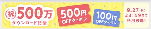【追加も】PayPayフリマ、クーポンきました!!ということは・・・( *´艸`)