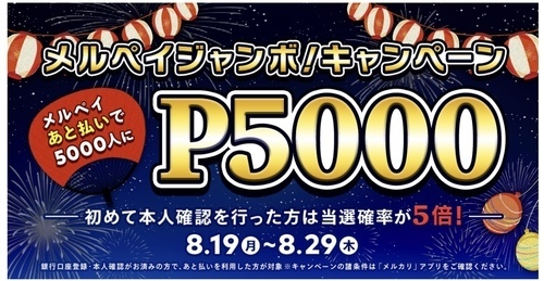 ガストピザ、5000円狙いでメルペイあと払いで払ってみました!くじも当たり!!