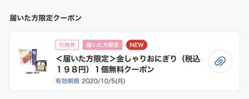 【受信者限定】ローソンアプリにゲリラクーポンが!