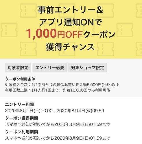 【クーポン終了】【楽天】アプリ通知1000円クーポンきた!5000円以上