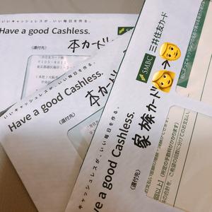 ライフメディア、ナンバーレスカード1万円!なので旦那も突撃しました。家族カード追加でVポイント2000円もお忘れなく!