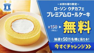 【大量当選懸賞】マチカフェロールケーキ、Lチキ、やさしい麦茶、dポイント10