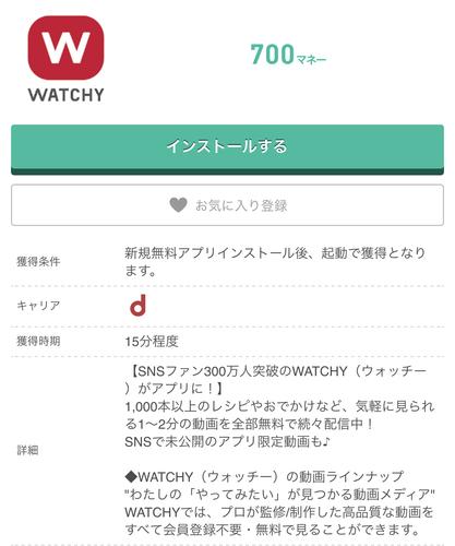ドットマネー、アプリインストールで即700円!