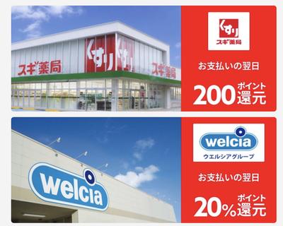 メルペイ スギ薬局P200クーポン(201円~)と、ポイント有効期限にご注意!