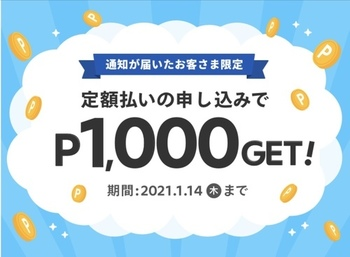 【受信者限定】メルペイ定額払いの申し込みのみでP1000!