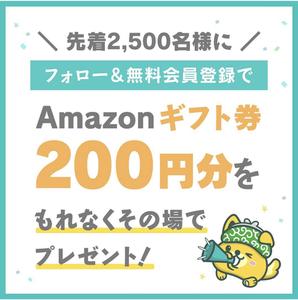 ポイントインカム 登録先着2500名にAmazonギフト券200円!