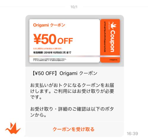 オリガミペイ   50円オフクーポン届いてます!!ファンくる購入にもOK!