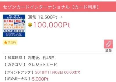 ゲットマネー   セゾンカードインターナショナルカード発行&利用で1万円!!