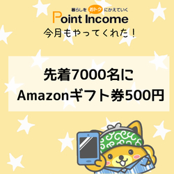 【先着】ポイントインカム ご新規さんアマゾンギフト券500円もらえます