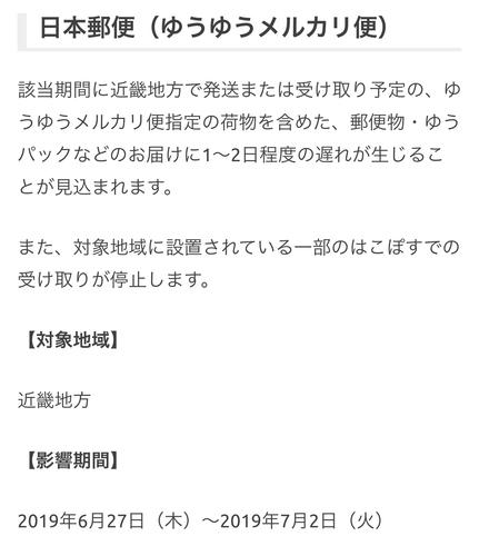 【関西地方】G20大阪サミットに伴うフリマアプリ配送の遅れ