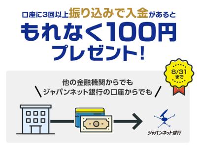 カンタン!ジャパンネット銀行に3回振り込んで100円♪