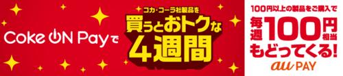 【2週目】コークオンペイ×auPAY 100円以上購入で毎週100円もどってくる!(5/18~)