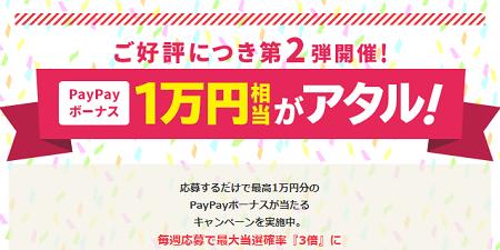 【2週目・PayPay当たる】毎週応募で最大1万円!(5/21〜6/10)