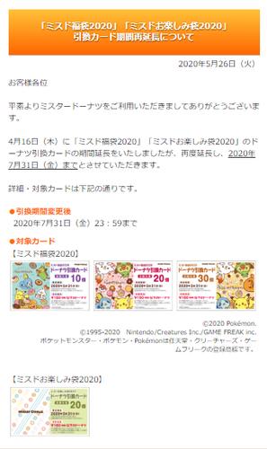 【朗報】ミスド福袋チケット有効期限再延長!5月末→7/31