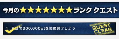 やったぜ!ポイントハンター上級クエストクリア~!合計1000円獲得!