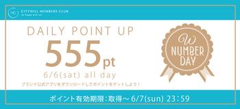 【追記】「シティヒルオンライン」またまた555円×3までタダポチ♡