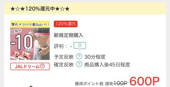 【条件要注意】モッピー、シュガリミット50円のお小遣い!