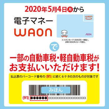 【自動車税】ミニストップ ×WAON復活!