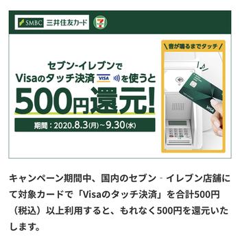【8/3~9/30】三井住友VISAタッチ×セブンイレブン、500円還元!!