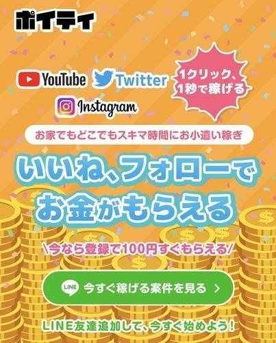 【ポイティ】新規登録で100円♪フォローやチャンネル登録でお小遣い♡1万円以上稼げてます!