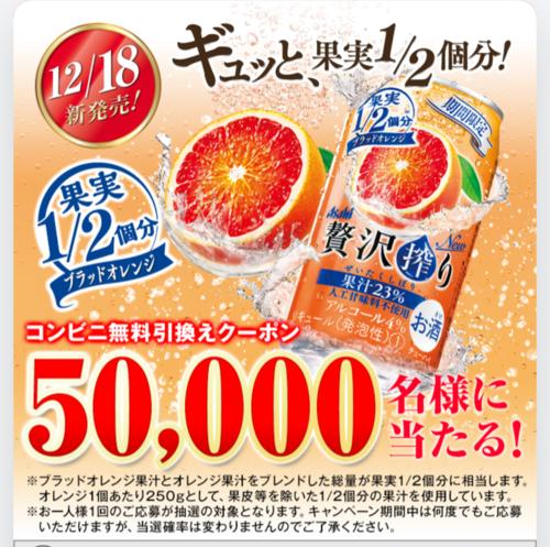 【大量当選懸賞@5万名】アサヒ贅沢搾りブラッドオレンジ(〜12/3)