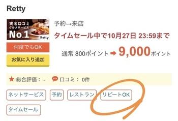 colleee 案件!GoToEat対象のRettyで予約→来店で900円!リピートOK!激安ランチ♡